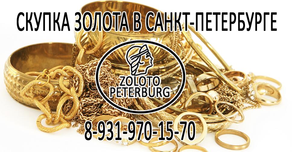 4fd1626dd6c3 Скупка золота в СПб - сдать золото по выгодной цене за грамм на сегодня